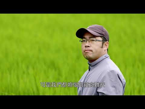 農業保險30sec