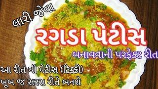how to make ragda patties in gujarati - TH-Clip