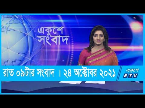 09 PM News || রাত ০৯টার সংবাদ || 24 October 2021 || ETV News