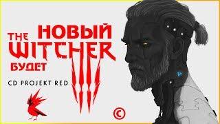 CD Projekt RED сделают нового Ведьмака