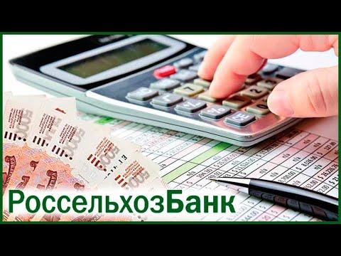 Рефинансирование кредита в РоссельхозБанке. Условия и проценты
