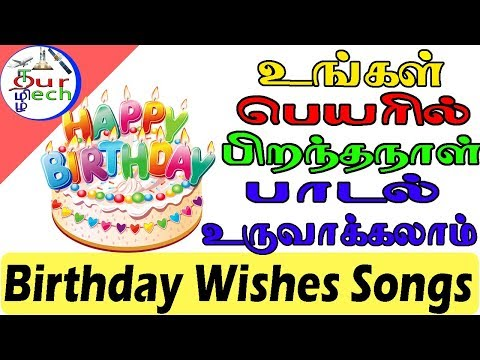 Birthday Wishes Birthday Wishes Song In Tamil