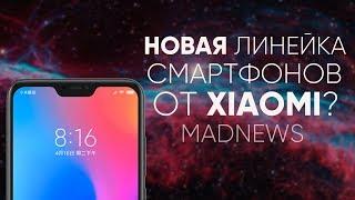 НОВАЯ ЛИНЕЙКА смартфонов от Xiaomi, MacBook Pro за 420 000 рублей, скорый анонс Яндекс.Телефона
