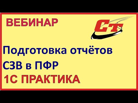 Подготовка отчетов СЗВ-М, СЗВ-стаж, СЗВ-ТД в ПФР