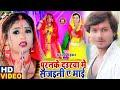 #chhath Video 2020 धनंजय धड़कन का पहिला छठ वीडियो || पुरनके दउरवा में सजाइनी ये माई ||
