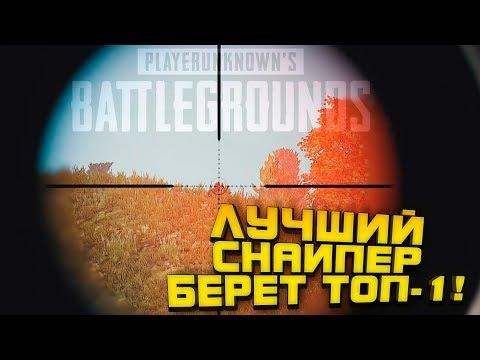 ЛУЧШИЙ СНАЙПЕР ОТ ПЕРВОГО ЛИЦА В PUBG! - МАСКАХАЛАТ И M24 В ТОП 1 - Battlegrounds (видео)