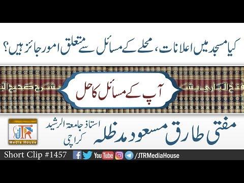 Kia Masjid Mein Alanat Muhalle ke Masail Se Mutaaliq Umor Jaiz ? | Jamia-Tur-Rasheed Pakistan