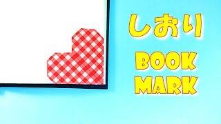 折り紙  簡単! しおり(ハート)の折り方 / Origami Easy! Paper Bookmark(heart) Step By Step [instructions]