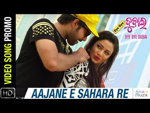 Aajane E Sahara Re VIDEO SONG PROMO | Bye Bye Dubai |Odia movie || Sabyasachi | Archita| Buddhaditya