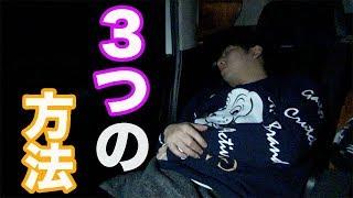 ジローの考える運転手を寝かさない3つの方法!