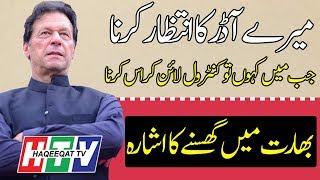 Brilliant Speech of Imran Khan Giving Message to Narendra Modi