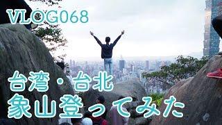 台北随一のインスタ映えスポット象山に登ってみたふらっと臺灣台北vlog#068