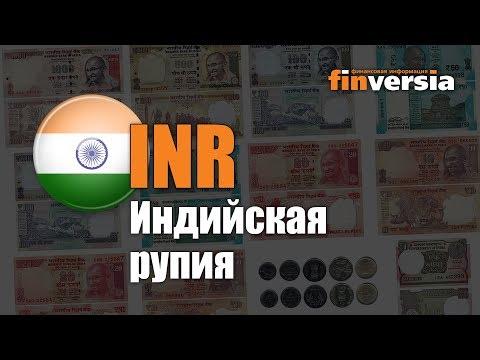 Forex онлайн курс рубля