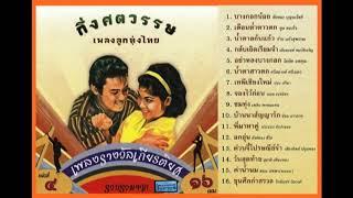แม่ไม้เพลงไทย เพลงลูกทุ่งไทย กึ่งศตวรรษ 4