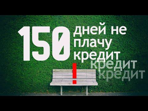 Не плачу микрозайм | Советы дожникам | МФО Украины