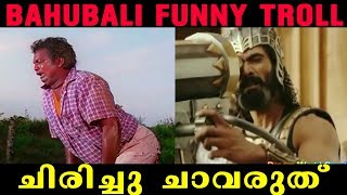 Bahubali funny troll mix |  bahubali spoof