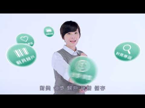 統一發票兌獎多元服務管道宣傳 30秒-台語
