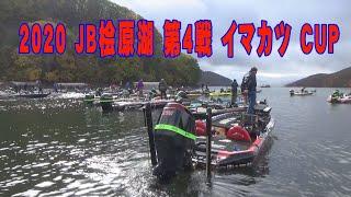 JB桧原湖第4戦 2020.10.25