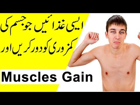 Weight gain tips and nuskha | weight gain aur muscle gain remedies