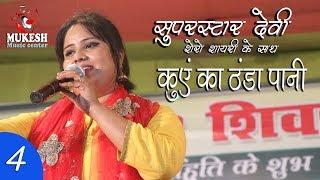 मुकाबला शेरो शायरी सिंगर देवी जी पहली बार नए स्टाइल में Devi stage show program कुएं का ठंडा पानी 4