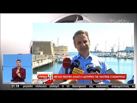 Ο Κυριάκος Μητσοτάκης στην Κρήτη | 18/05/2019 | ΕΡΤ