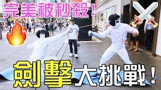 [MiHK]【突發】同路人玩劍擊大賽🔪  完美被秒殺?- 劍擊大挑戰🔥