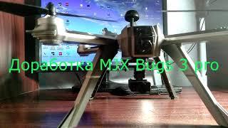 Доработка MJX Bugs 3 pro
