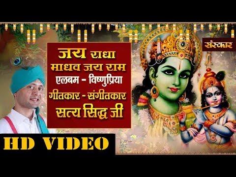 जय राधा माधव जय राम