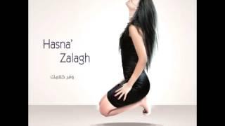 تحميل اغاني مجانا Hasna Zalagh...Habetni Laa   حسناء زلاغ...حبتني لا