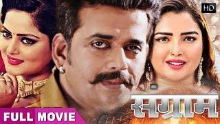 नई रिलीज़ भोजपुरी मूवी 2020 - Ravi KIshan   FULL HD MOVIE   Sangram (संग्राम)