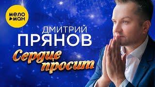 Дмитрий Прянов  - Сердце просит (Official Video 2019)