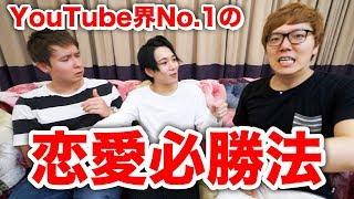 【恋愛】YouTuberで最もモテる男マホトのモテ講座!デート必勝法!【告白】 - YouTube