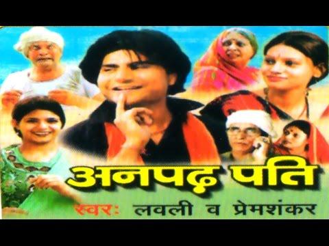 Download Anpadh Piya    अनपढ़ पिया   Comedy Kissa HD Mp4 3GP Video and MP3