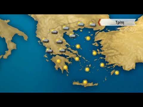 ΔΕΛΤΙΟ ΚΑΙΡΟΥ  | 27/05/2019 | ΕΡΤ