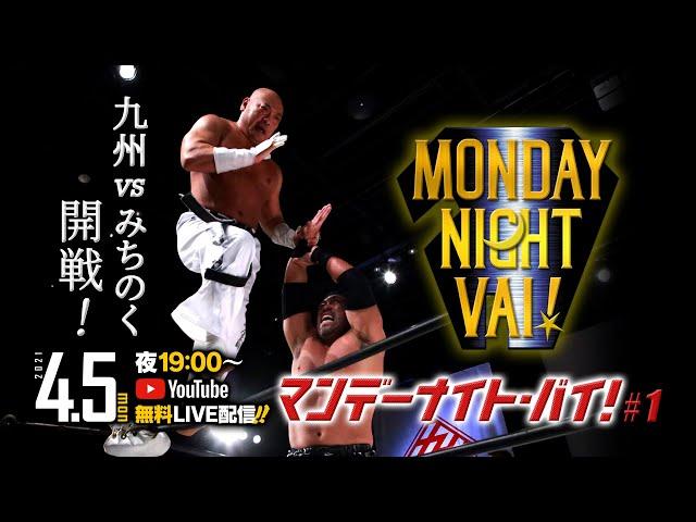 【ライブ配信】九州vsみちのく開戦!MONDAY NIGHT VAI ! #1【九州プロレス 2021.4.5】