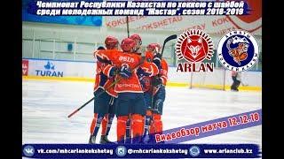 Видеообзор матча МХК «Арлан» - МХК «Алматы», 12.12.