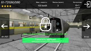 AG Subway Simulator.—1 часть.—Поездка по Цветочной Линии.(№1).На поезде.81-717.6(M)/S5