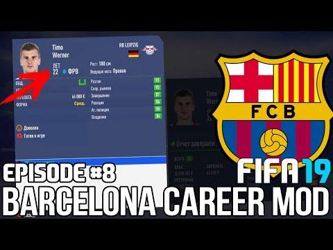 FIFA 19   Карьера тренера за Барселону [#8]   ТРАНСФЕРЫ НЕОБХОДИМЫ