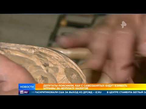 Депутаты пояснили, как с самозанятых будут взимать штрафы за неуплату налогов
