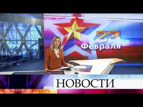 Выпуск новостей в 10:00 от 23.02.2020 видео