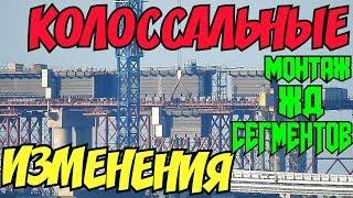 Крымский(август 2018)мост! Монтаж Ж/Д сегментов МК(укрупнение) на стапеле! Комментарий!