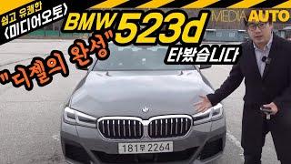 장진택 mediaAUTO BMW New 5 Series
