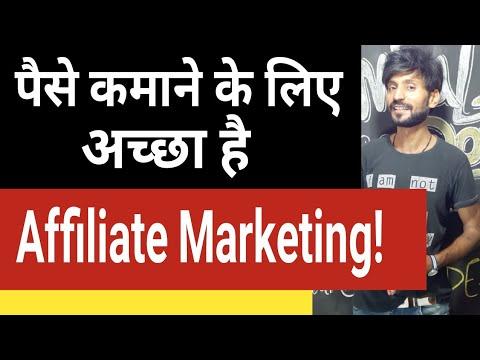 Make Money as an Affiliate Marketer!