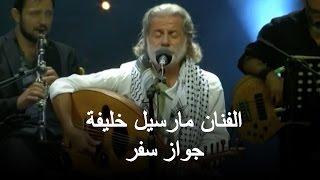 تحميل اغاني حفل الفنان مارسيل خليفة - جواز سفر MP3
