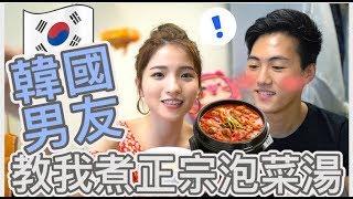 🇰🇷[試煮]韓國男友教我煮正宗泡菜湯🥘中途還燒焦了~逛韓國雜貨店超多大發現!