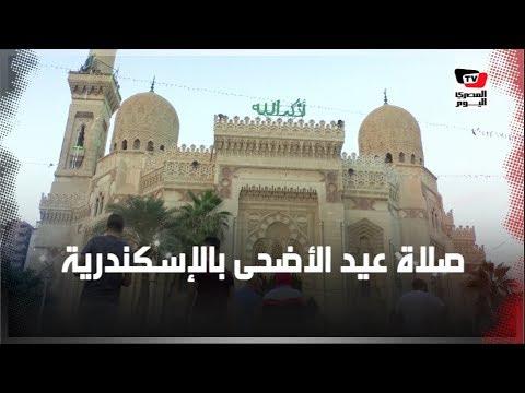 الآلاف يؤدون صلاة عيد الأضحى بمسجد «المرسي أبو العباس» بالإسكندرية
