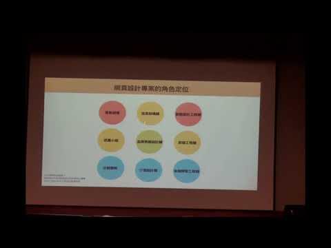 107年政府網站創新應用說明會-國際網站視覺設計趨勢與版面設計案例分享
