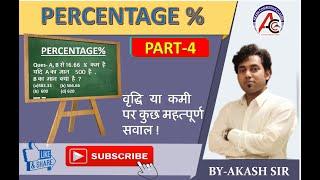 PERCENTAGE PART- 4  BY- AKASH SIR (वृद्धि या कमी की पर आधारित महत्वपूर्ण प्रश्न)