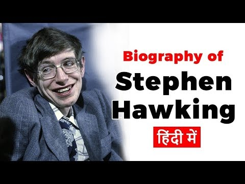 Biography of Stephen Hawking, English theoretical physicist, cosmologist and inspiring author