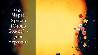 053. Через Христа (Слово Божие) - для Украины